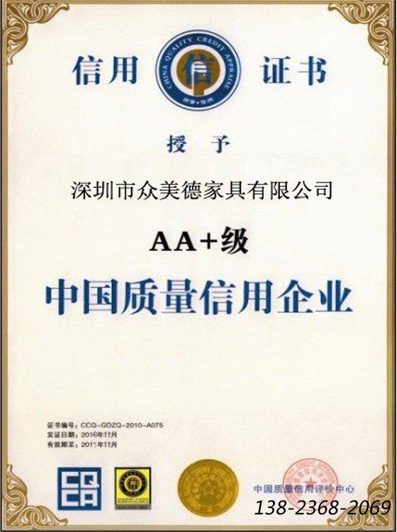 中国质量信用企业证书