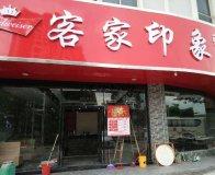 <b>银川火锅店家具|金属Y椅客家印象餐厅案例!</b>