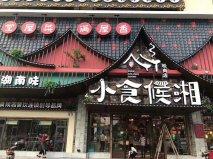 <b>湘菜馆桌子椅子之小食候湘松岗店</b>